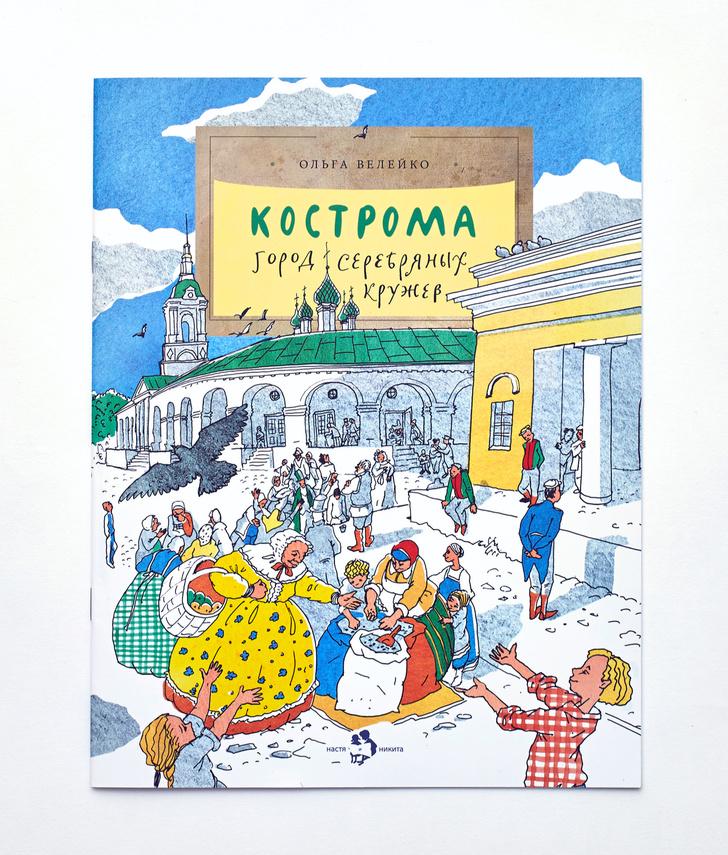 Книги об интересных местах России для детей (фото 25)