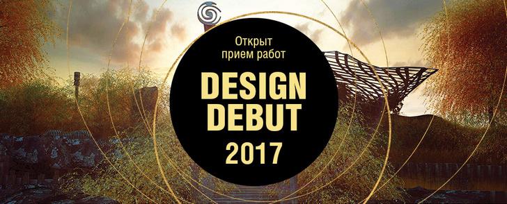 Дизайн-Дебют