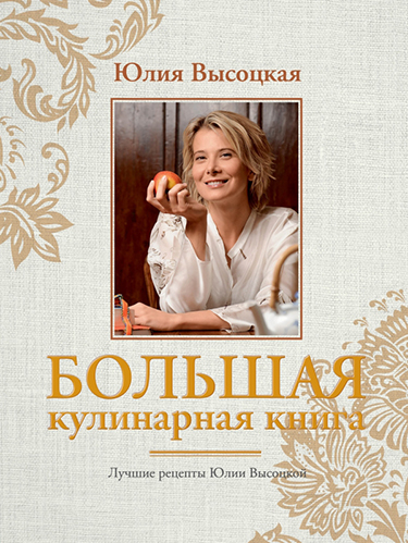 Большая кулинарная книга. Лучшие рецепты