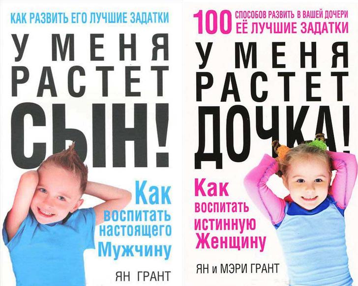 Ян Грант «У меня растет сын» / Ян Грант, Мэри Грант «У меня растет дочка»