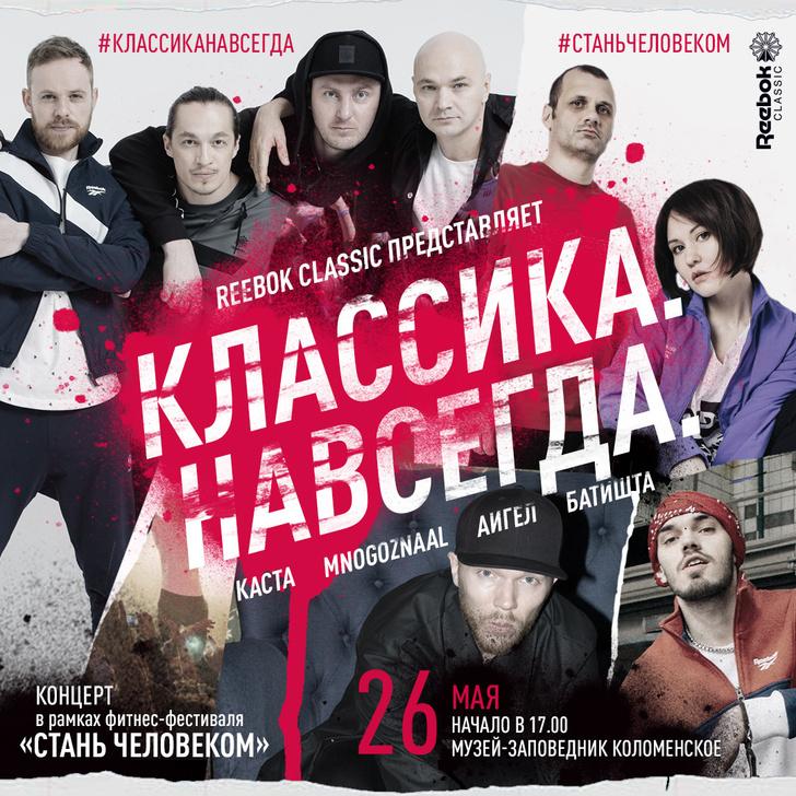 Главные события в Москве с 21 по 27 мая (фото 12)