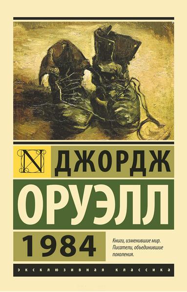 История запрета: 10 культовых книг, не пропущенных цензурой в разных странах | галерея [8] фото [1]