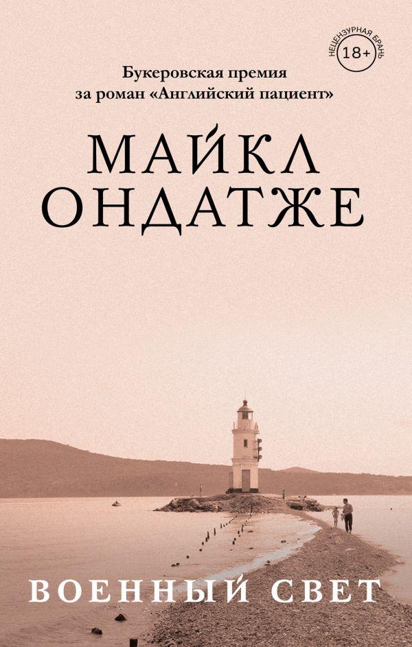 600x943 0xac120003 13042137611570437871 - 6 новых романов, которые стоит прочитать прямо сейчас