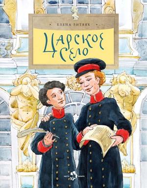 Книги для детей о Санкт-Петербурге (фото 5.1)