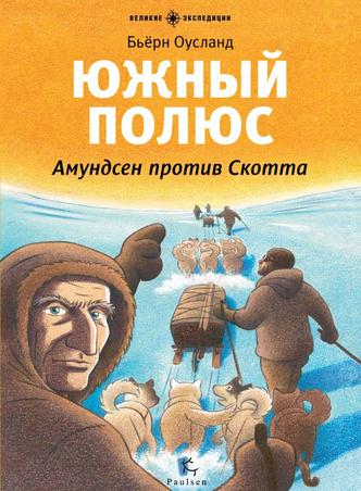 Научно-популярные книги для детей (фото 10.2)