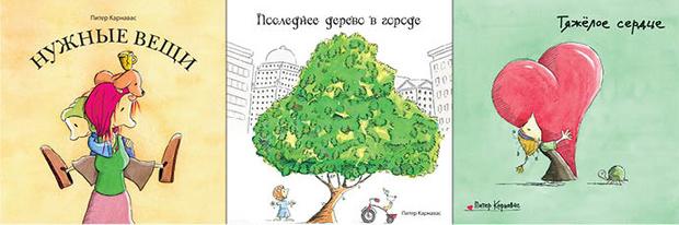 Питер Карнавас «Нужные вещи», «Последнее дерево в городе» и «Тяжелое сердце»