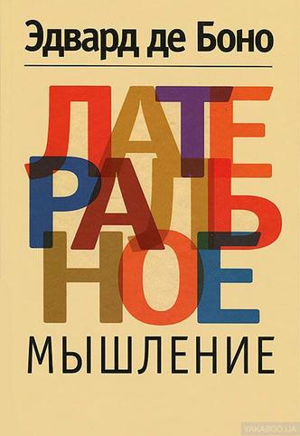 Топ-7 книг по психологии: выбор Надежды Лазаревой (фото 1.2)