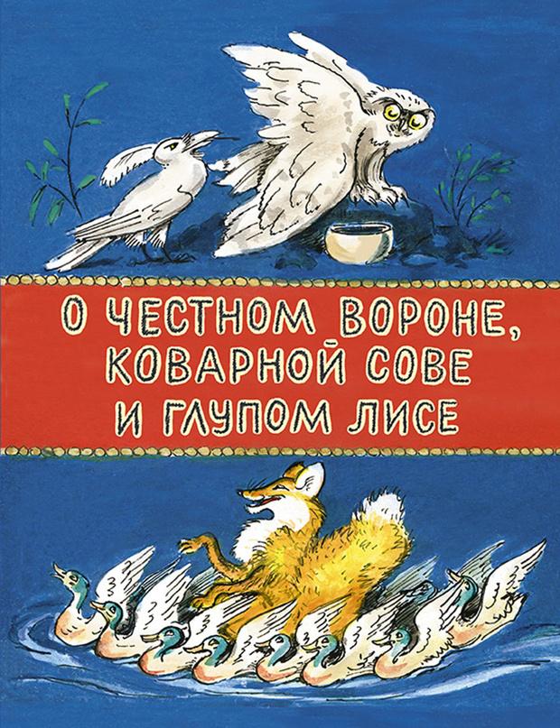 Эскимосские сказки «О честном вороне, коварной сове и глупом лисе»