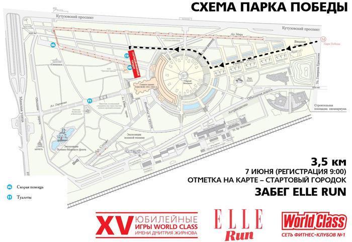 Карта маршрута ELLE Run