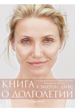 8 книг о красоте и здоровье, которые стоит прочитать каждой женщине (фото 1.1)