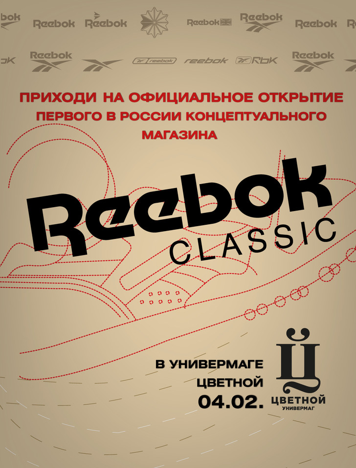 Reebok Classic открывает первый концепт-стор в России
