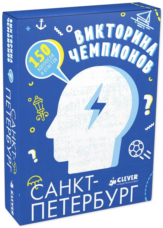 Книги для детей о Санкт-Петербурге (фото 22)