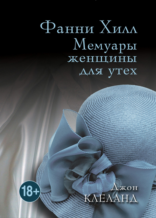 Джон Клеланд «Мемуары женщины для утех»