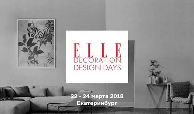 22-24 марта состоятся ELLE Decoration Design Days в Екатеринбурге (фото 6)
