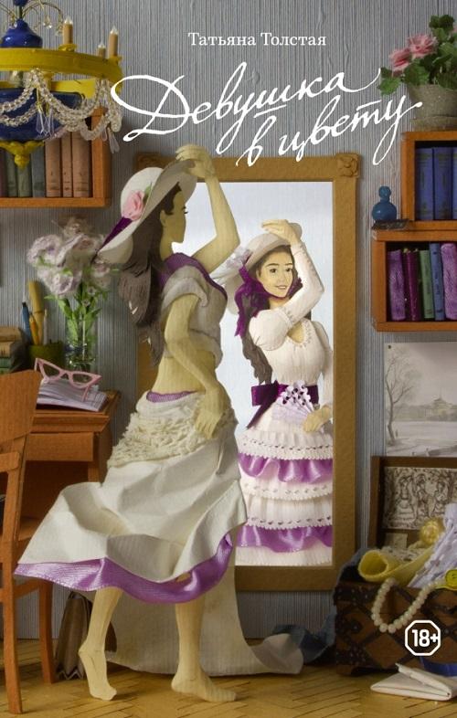 Татьяна Толстая «Девушка в цвету»