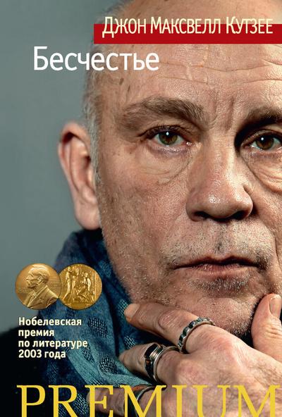8 важных книг, отмеченных Букеровской премией (галерея 16, фото 0)