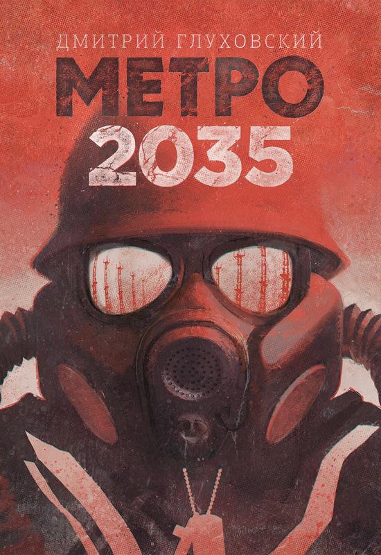 «Метро 2035» Дмитрий Глуховский