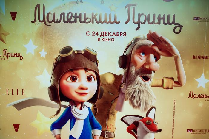 В кинотеатре «Москва» состоялась церемония закрытия «Недель Каннского кино 2015