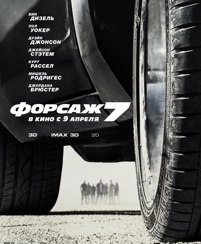«Форсаж 7» Furious 7