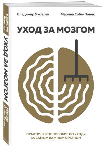 день мозга (фото 1)