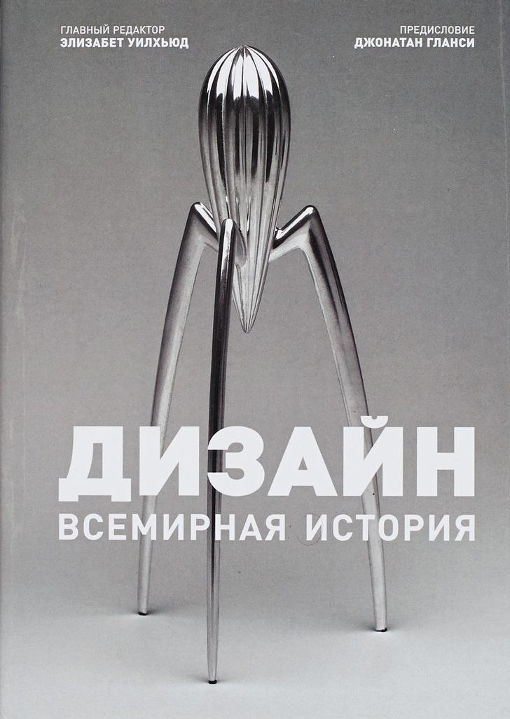 Лучшие книги о дизайне: новинки месяца (фото 1)
