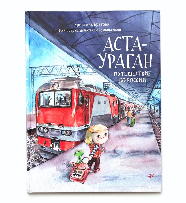 Книги об интересных местах России для детей (фото 6)
