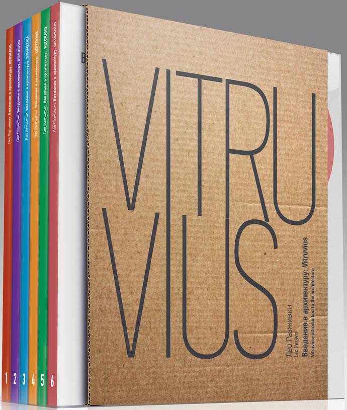 Введение в архитектуру: Vitruvius