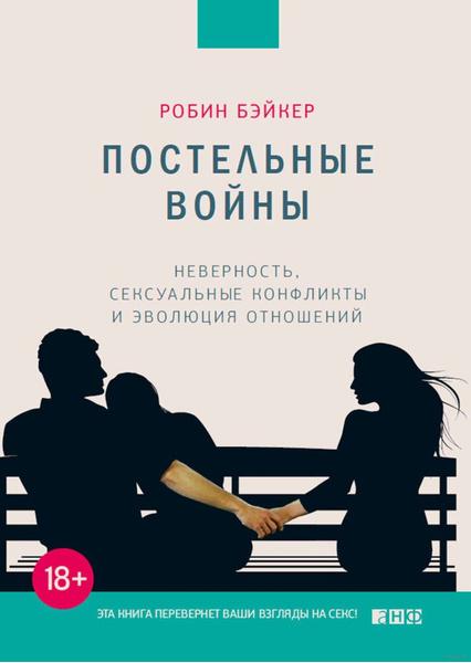 Книги о сексе | галерея [7] фото [1]