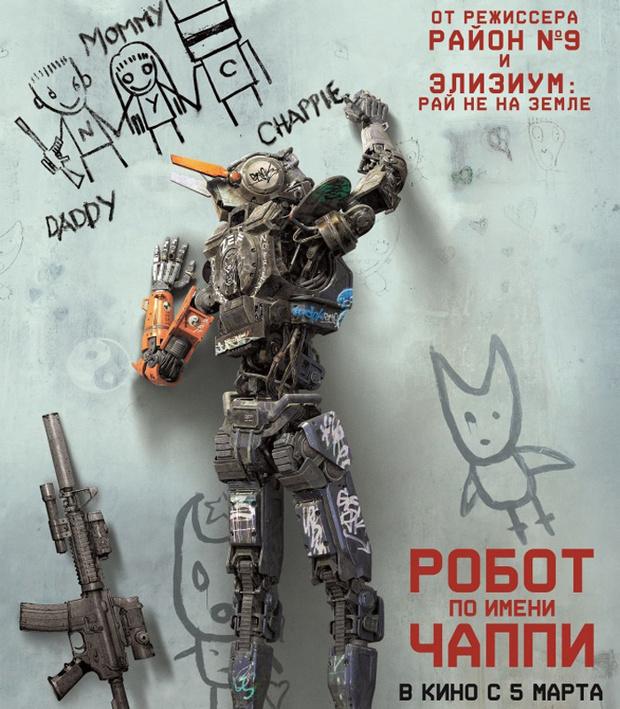 «Робот по имени Чаппи» премьеры фильмов в марте 2015