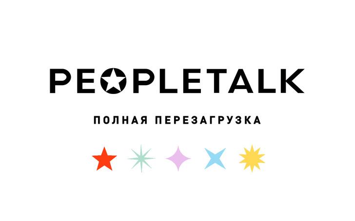 Полная перезагрузка: новый дизайн сайта о звездах PEOPLETALK (фото 1)
