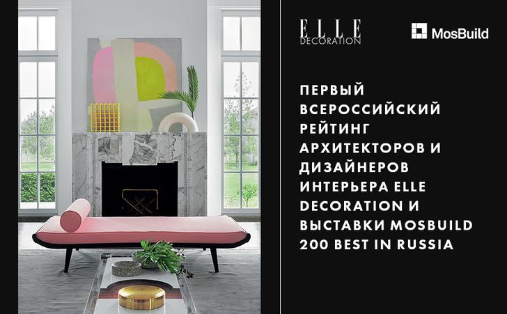 200 BEST IN RUSSIA: новый проект ELLE Decoration и MosBuild (фото 0)