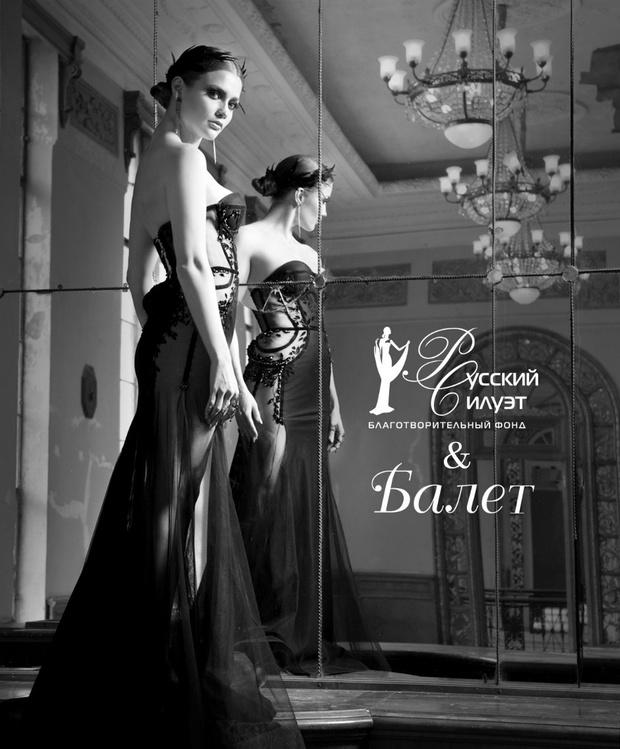 Фото №1 - Презентация ежегодного календаря «Русский Силуэт & Балет» пройдет в декабре