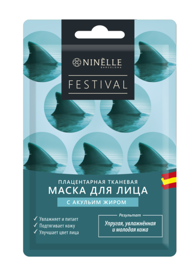 Красота по-испански: косметический бренд Ninèlle (галерея 1, фото 1)