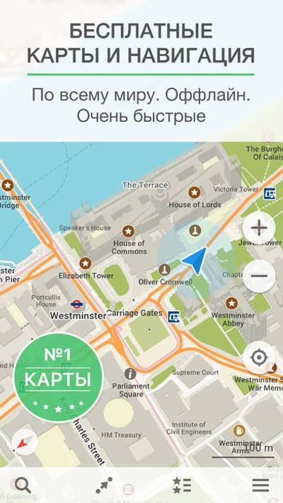 Приложения, которые пригодятся в путешествии (галерея 4, фото 1)