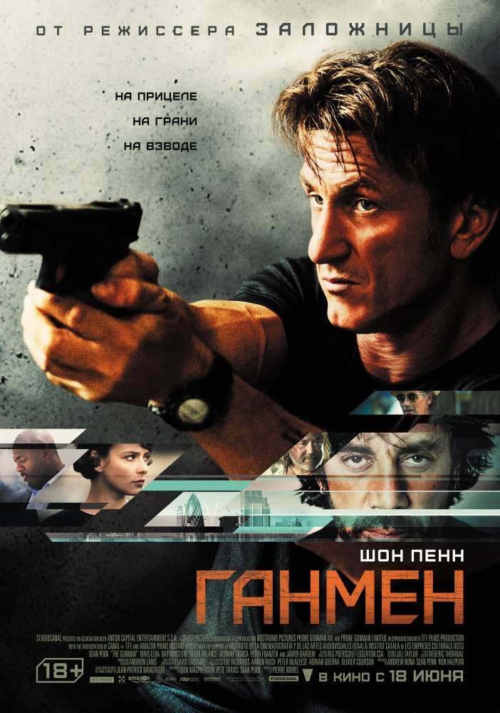 «Ганмен» (The Gunman)