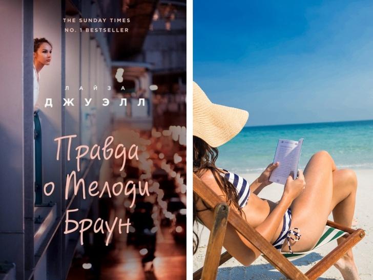 5 книг, которые стоит взять с собой в отпуск на пляж (фото 3)