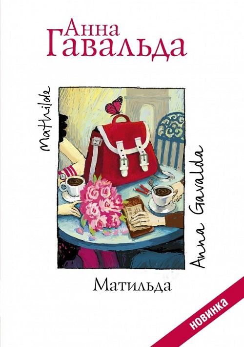 Анна Гавальда «Матильда»