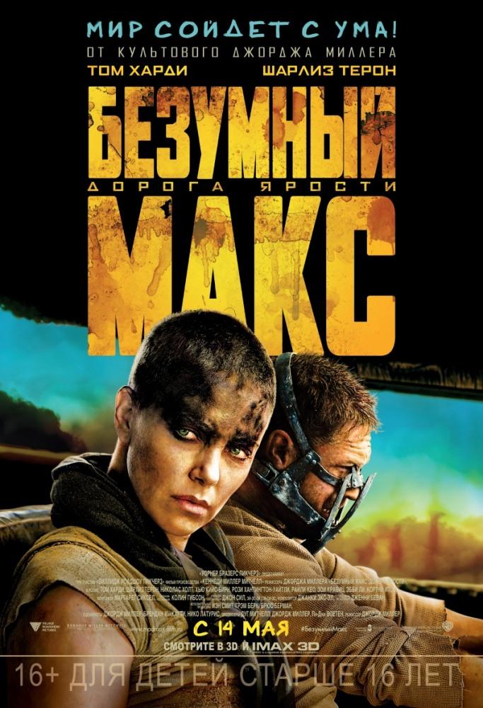 №1 «Безумный Макс: Дорога ярости» (Mad Max: Fury Road)