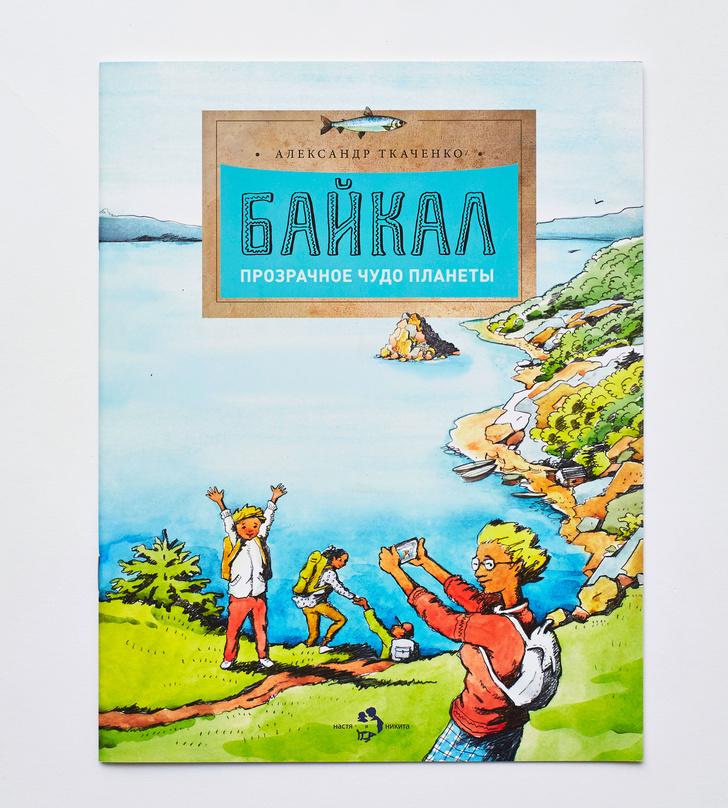 Книги об интересных местах России для детей (фото 12)