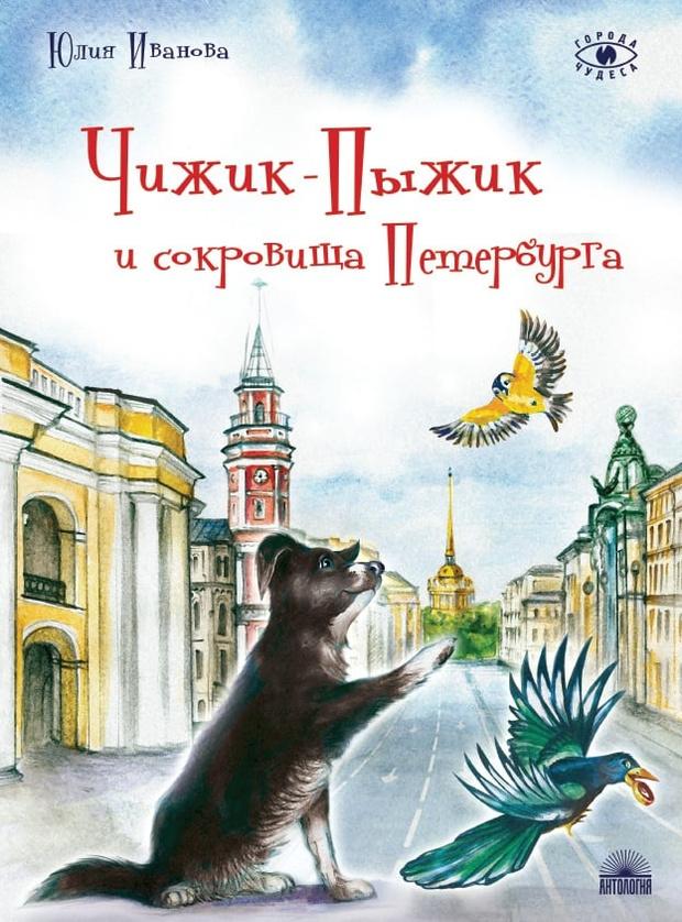 Книги для детей о Санкт-Петербурге (фото 18)