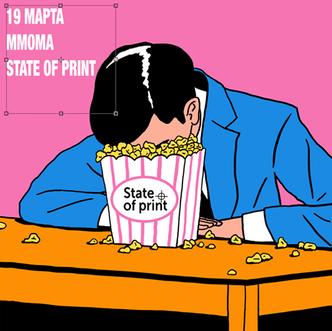 В ММОМА пройдет маркет State of Print