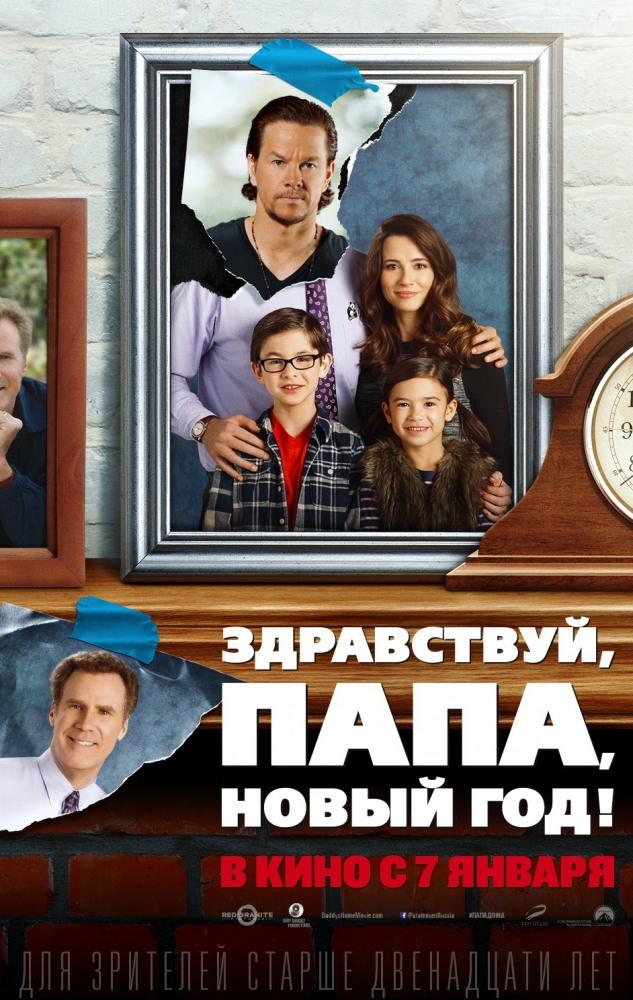 «Здравствуй, папа, Новый год» (Daddy's Home)