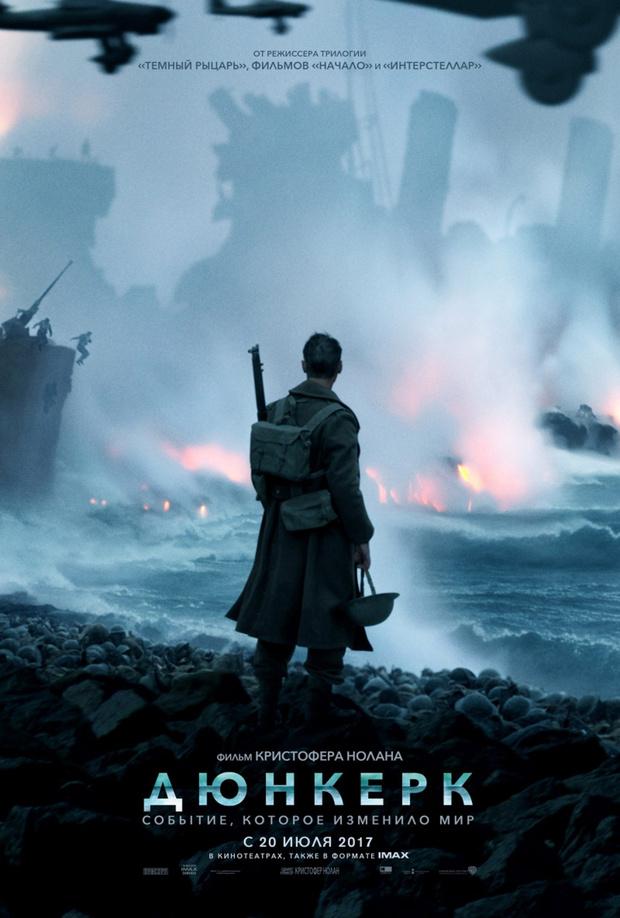 «Дюнкерк» (Dunkirk)