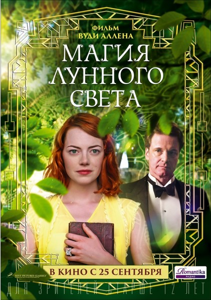 «Магия лунного света» (Magic in the Moonlight)