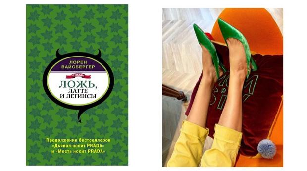 Книга недели: «Ложь, латте и легинсы» Лорен Вайсбергер (фото 1)
