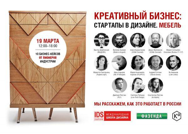 В МШД пройдет конференция «Стартапы в дизайне»