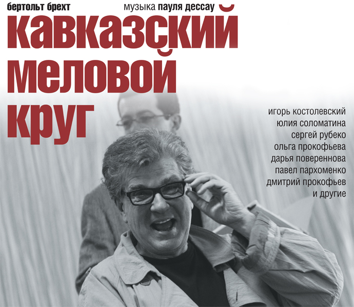 «Кавказский меловой круг» Театр им. Маяковского, 24 апреля