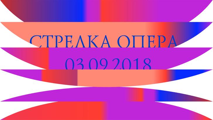 Главные события в Москве с 3 по 9 сентября (фото 6)