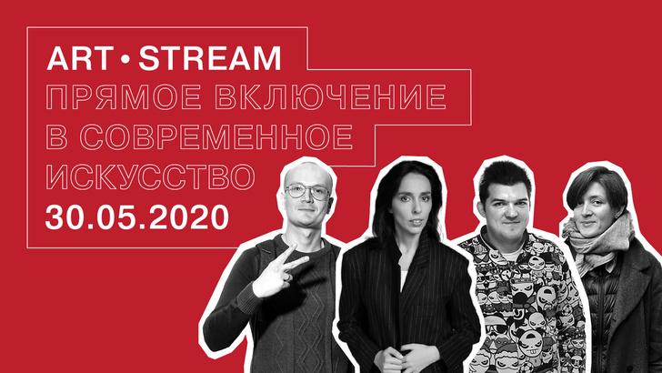 «Винзавод» приглашает на онлайн-эфир с художниками (фото 1)