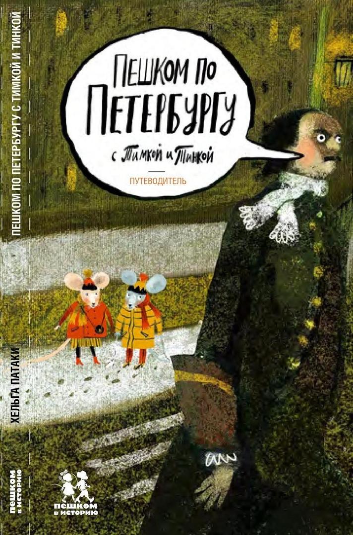 Книги для детей о Санкт-Петербурге (фото 8)